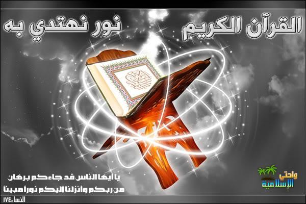 القرآن  الكريم   نور  نهتدى  بيه